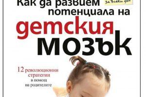 Как да развием потенциала на детския мозък