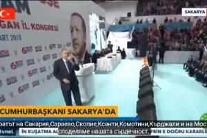 """Президентът Ердоган надъха залата с националистическо слово за """"душевните граници на Турция"""""""