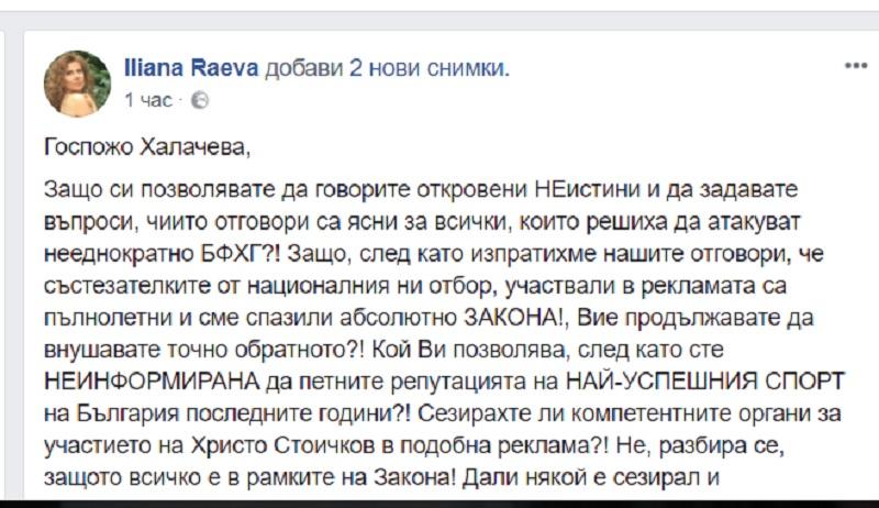 Илиана Раева се разгневи във ФБ