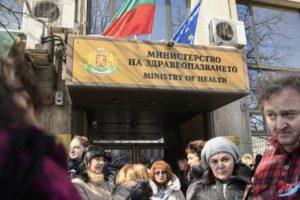 Здравните инспектори ще протестират пред Министерство на здравеопазването