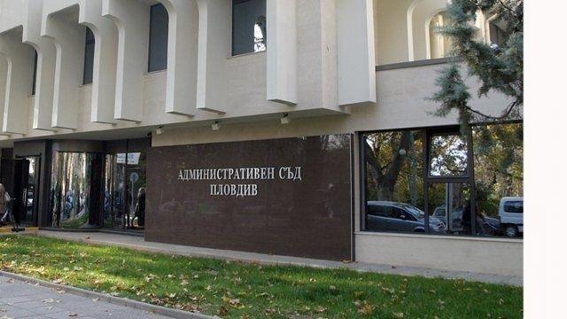 Административният съд в Пловдив.