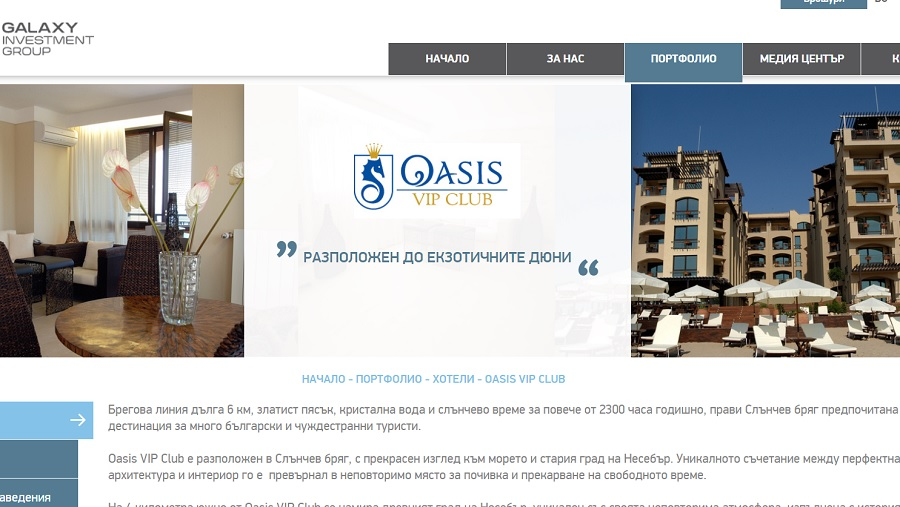 """Бодрата реклама на """"Оазис"""" от сайта на Галакси хвали хотела, че е разположен до екзотичните дюни."""