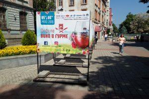 """Изложба """"Вино и гурме"""" на ул. """"Райко Даскалов"""" анонсира за събитието в Стария град"""