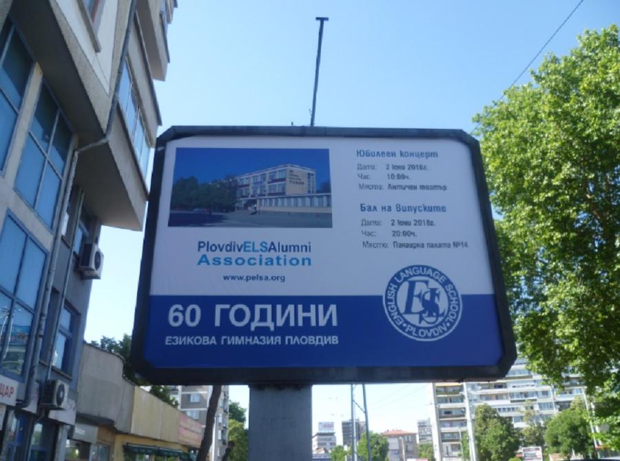 До Панаира билборд информира за тържествата по повод 60-годишния юбилей на Английската гимназия