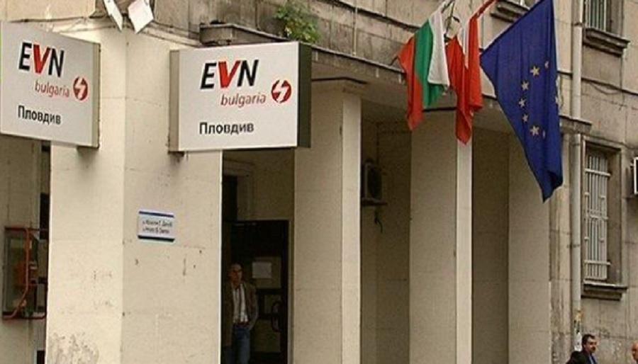 Сградата на EVN в Пловдив