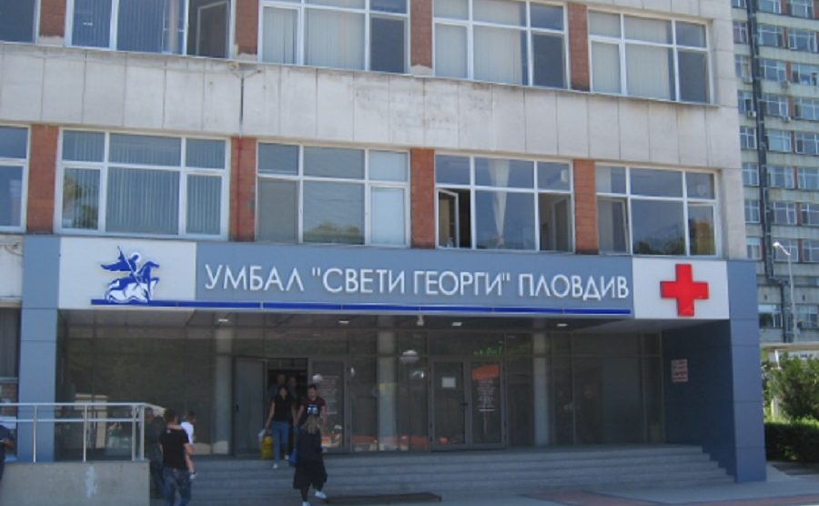 """УМБАЛ """"Свети Георги"""""""