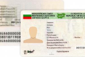 Носенето на личната карта е задължително.