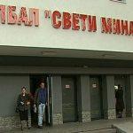 """МБАЛ ""Св. Мина"""
