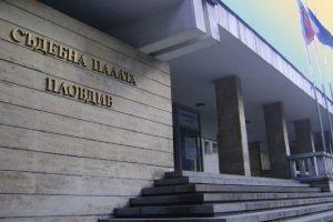 Съдебна палата Пловдив