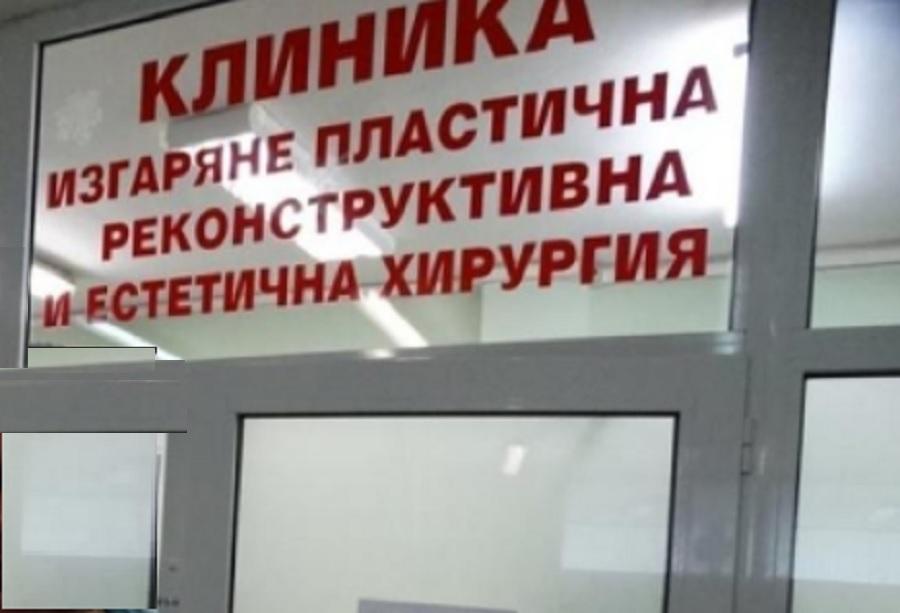 Клиниката, в която двамата пострадали се лекуват.