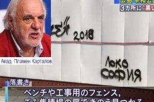 Акад. Карталов уволни двамата, надраскали мемориала в Хирошима.