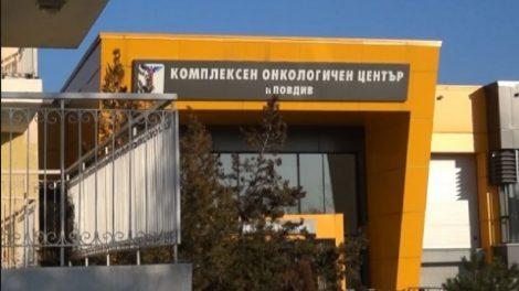 Комплексният онкологичен център