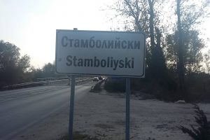 Стамболийски