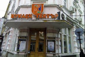 Кукленият театър в Пловдив