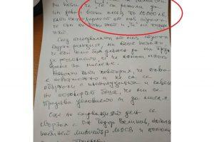 Факсимиле от доклада на Георги Семерджиев