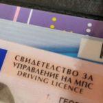 Шофьорска книжка, архив