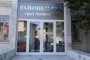 Районен съд Асеновград