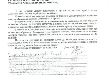 gerb-kuklen, plovdiv-press.bg, novini-plovdiv