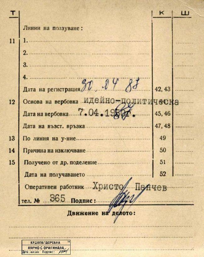 Георги Варадинов печели второ дело срещу Комисията по досиетата
