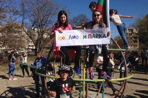 Сечта в парка доведе до много протести.