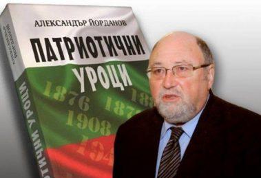 al-jordanov, patriotichni, uroci, plovdiv-press.bg