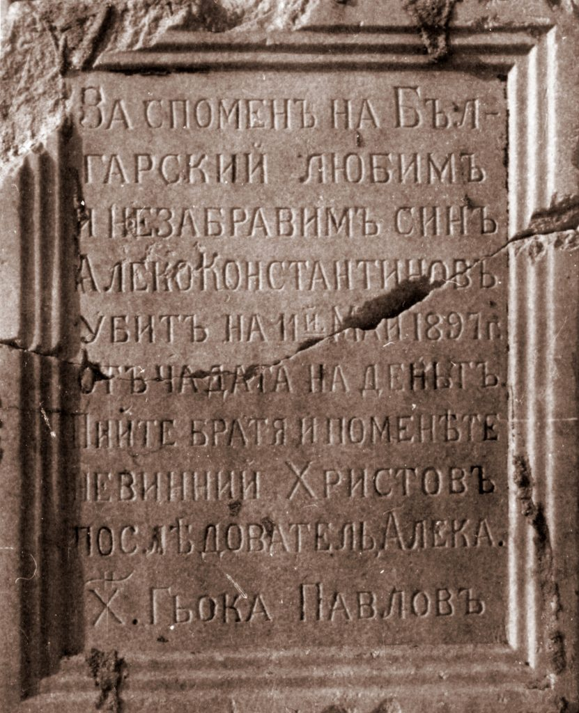 Строшената мраморна плоча от чешмата в памет на Алеко Константинов.