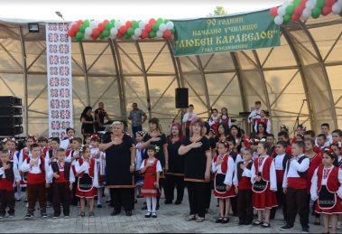 Учениците и директорката Кирова се включиха в празничната програма.
