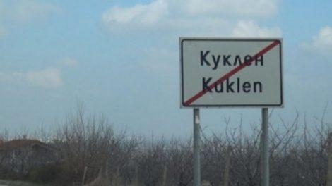 Спешно се търси превозвач на пътници до Куклен и близките села