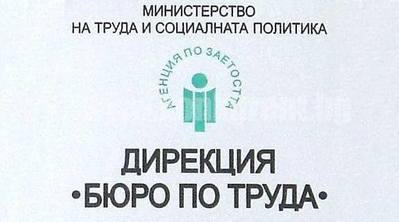 Бюрото по труда