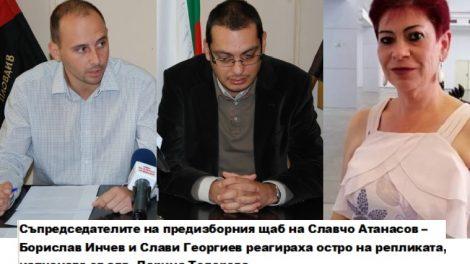 Борислав Инчев, Слави Георгиев, адв. Дарина Тодорова