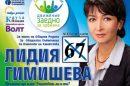 Лидия Гимишева