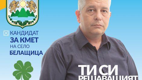 Иван Дечев