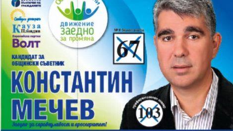 Константин Мечев