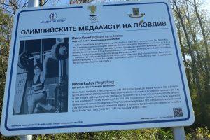 Минчо Пашов е увековечен в Алеята на олимпийските медалисти.