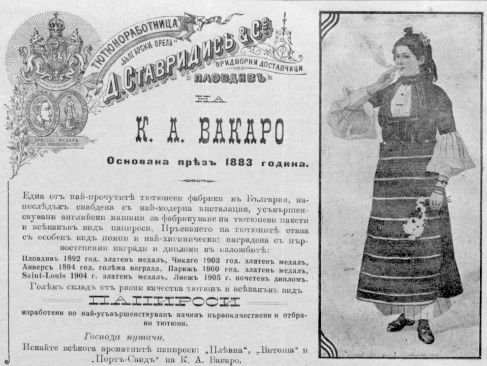 Революционната реклама на Вакаро - селска мома пуши цигари
