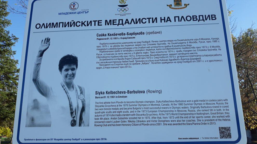 Сийка Келбечева, олимпийска шампионка по академично гребане