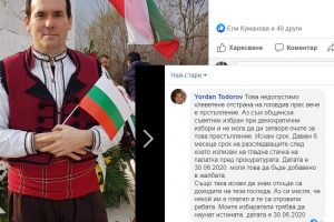 Yordan Todorov Кадри: ФБ