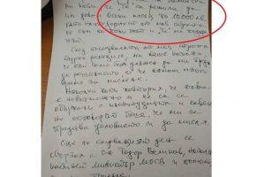 Факсимилето, показано от Марешки преди година