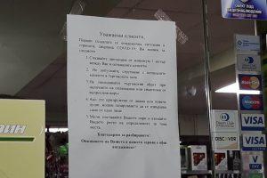 Лист А4, залепен на вратата на магазина предупреждава за извънредните мерки.