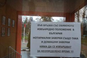 Надписът на вратата на Община Стамболийски