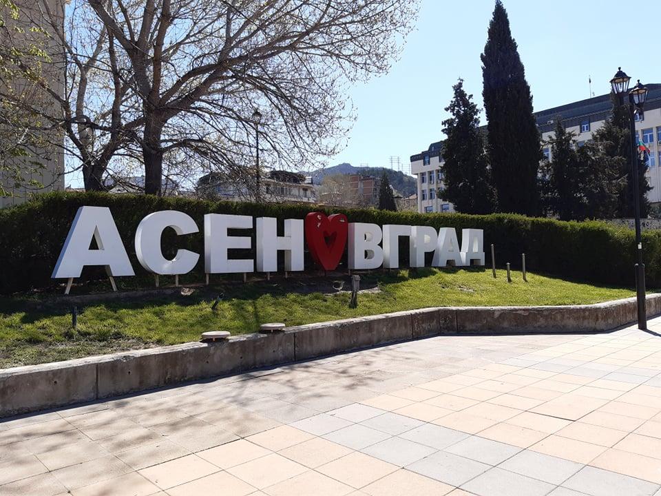 Асеновград, надпис