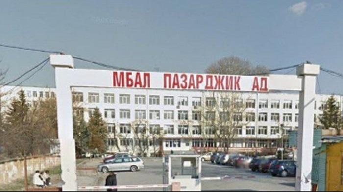 Болницата в Пазарджик