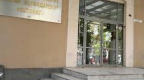 "Пловдивски университет ""Паисий Хилендарски"""