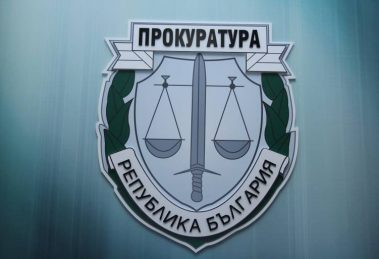 Прокуратурата на Република България