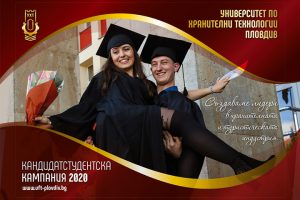 """Без такси за студентите в специалност """"Топлотехника"""" в УХТ"""