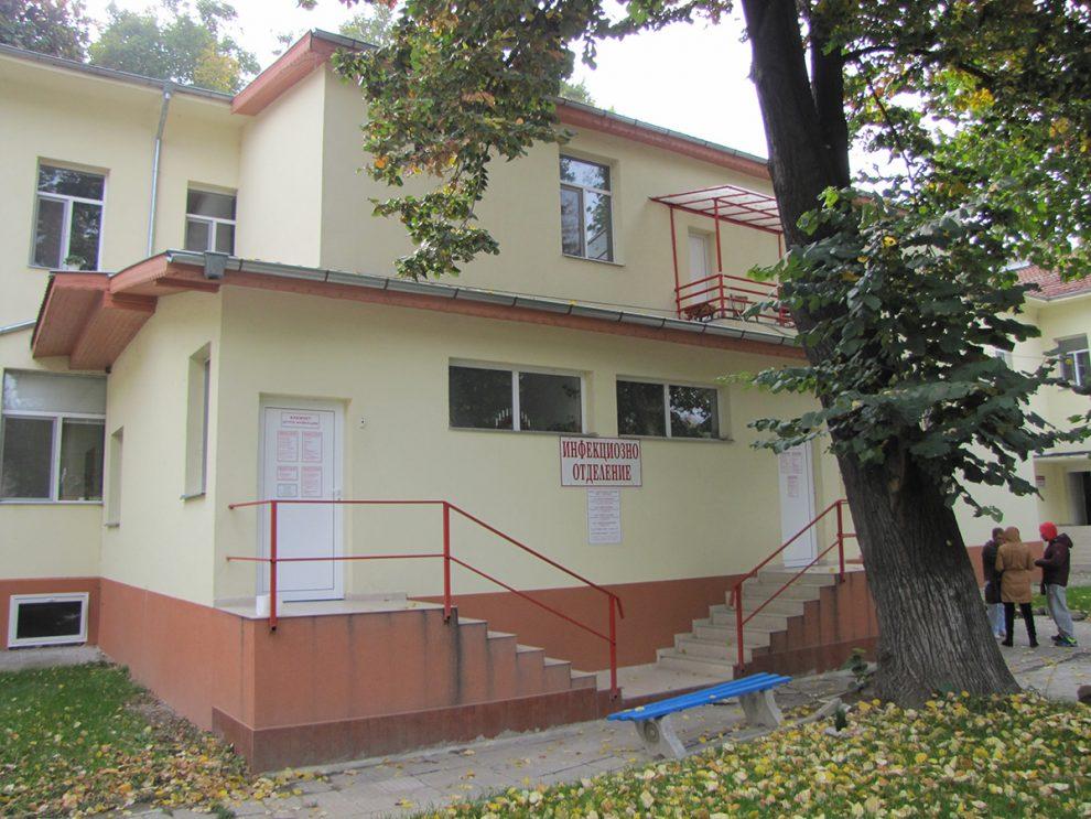 Инфекциозно отделение, МБАЛ Пазарджик