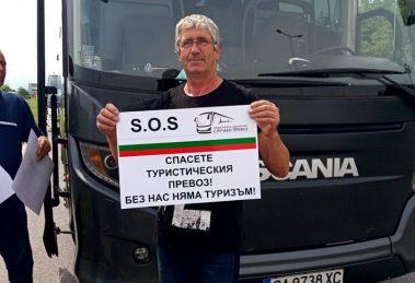 Протест на превозвачите в туризма