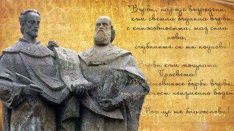 24 май, Ден на българската писменост