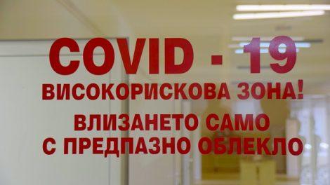 COVID отделение
