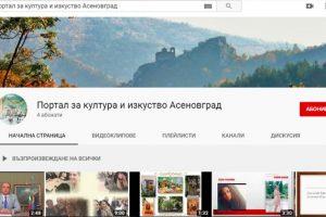 Новият Портал за култура и изкуство на община Асеновград